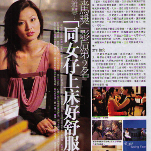 Saving Face HK Film Magazine
